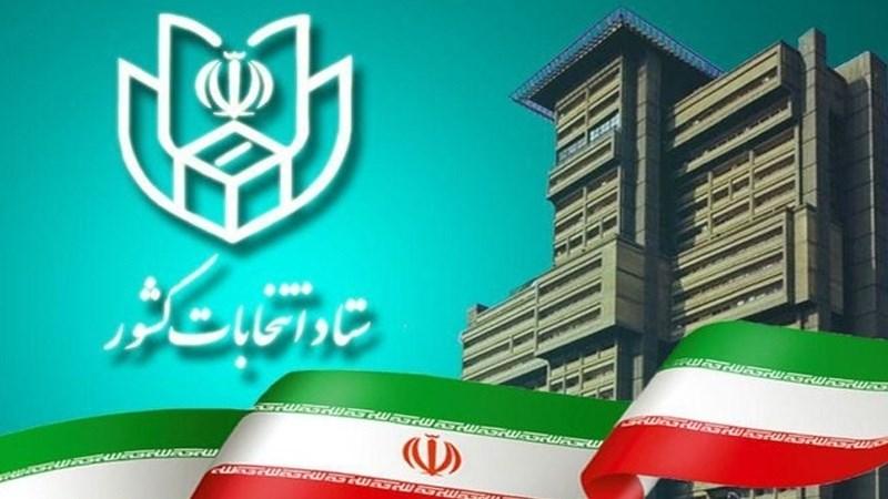 Inicia campaña electoral para elecciones legislativas en Irán