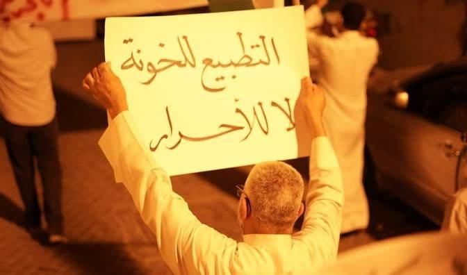 Protestas en Bahrein contra normalización con (Israel)