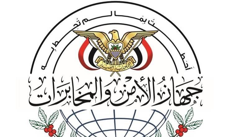 Servicio de seguridad yemenita revela detalles de célula espía vinculada a la inteligencia estadounidense y británico.