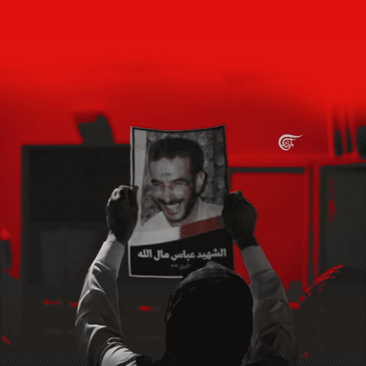 Tragedia en las cárceles de Bahrein: el martirio de Abbas Mal Allah.