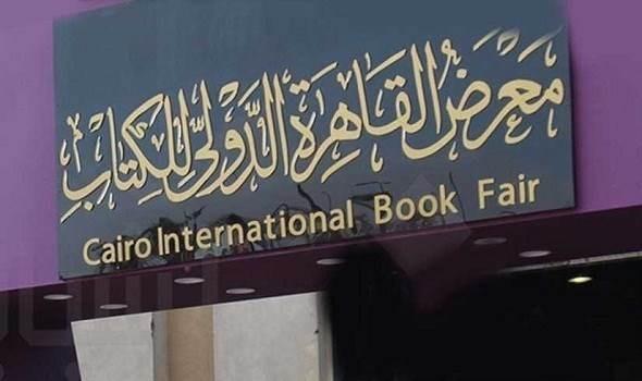 La Feria Internacional del Libro de El Cairo comienza este mes